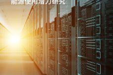 中国数据中心能耗与可再生能源使用潜力研究_000001.jpg