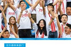中国新一代体育消费者崛起_000001.png