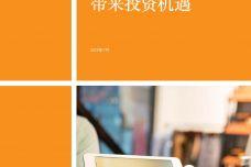 中国新零售的发展趋势为企业及私募股权基金带来机遇_000001.jpg