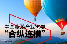"""中国旅游产业需要""""合纵连横""""_000001.png"""