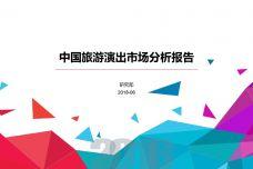 中国旅游演出市场分析报告_000001.jpg
