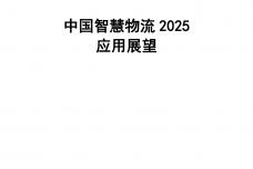 中国智慧物流2025应用展望_000001.png