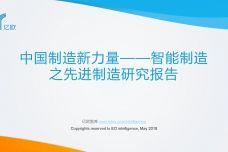 中国智能制造之先进制造研究报告_000001.jpg