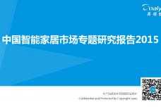 中国智能家居市场专题研究报告2015_000001.png