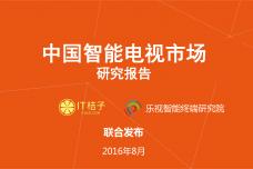 中国智能电视市场研究报告_000001.png