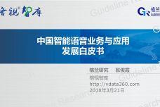 中国智能语音业务与应用白皮书_000001.jpg
