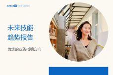 中国未来技能趋势报告_000001.jpg