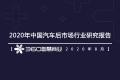 中国汽车后市场行业研究报告202008v1.006_00-1.png
