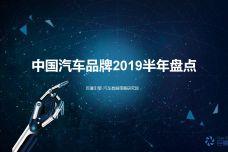 中国汽车品牌2019半年盘点_000001.jpg
