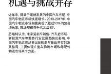 中国汽车物流市场报告_000004.jpg