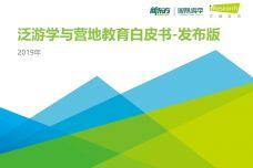 中国泛游学与营地教育行业白皮书_000001.jpg