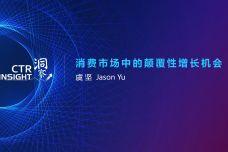 中国消费市场的颠覆性增长机会_000001.jpg