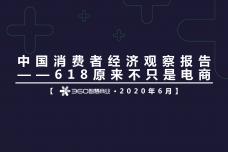 中国消费者经济观察报告——618原来不只是电商_00.png