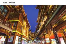 中国消费者2030年面貌前瞻_000001.png