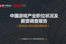 中国游戏产业职位状况及薪资调查报告_000001.jpg