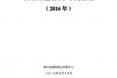 中国理财年报2016_000001.png