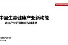 中国生命健康新动能研究报告_page_01.png