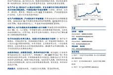 中国电子行业重构与崛起_page_001.png
