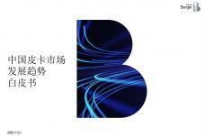 中国皮卡市场发展趋势白皮书_000001.jpg