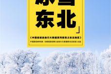 中国省域自由行大数据系列报告之东北地区_000001.jpg