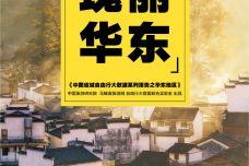 中国省域自由行大数据系列报告之华东地区_000001.jpg