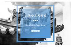 中国社交人群细分报告_000001.jpg