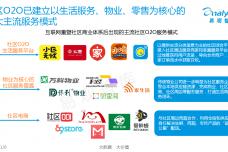 中国社区O2O市场专题研究报告2015-01_000012.png