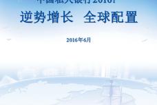 中国私人银行2016逆势增长、全球配置_000001.png