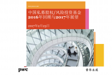 中国私募股权及风险投资基金2016年回顾与2017年展望_000001.png