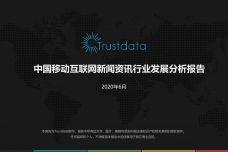 中国移动互联网新闻资讯行业发展分析报告_000001.jpg