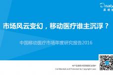 中国移动医疗市场年度研究报告2016_000001.png