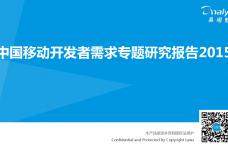 中国移动开发者需求专题研究报告2015-01_000001.png