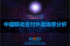 中国移动支付外卖场景分析报告_000001.png