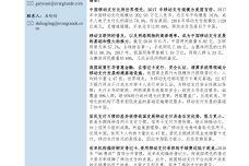 中国移动支付报告,领跑全球,前景广阔_000001.jpg