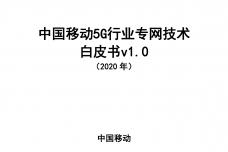 中国移动5G行业专网技术白皮书_000001.png
