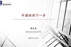 中国经济下一步_page_01.png