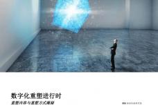 中国经济面临的挑战:在充满不确定性的世界中保持经济领导力_000001.png