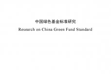 中国绿色基金标准研究_000001.png