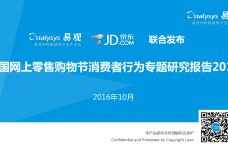 中国网上零售购物节消费者行为专题研究2016_000001.png