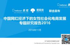 中国网红经济下的女性社会化电商发展专题研究报告2016_000001.png