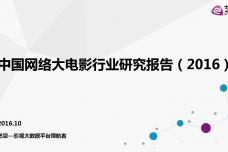 中国网络大电影产业报告_000001.png