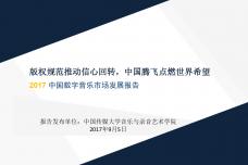 中国网络音乐产业发展报告-中国传媒大学_000001.png