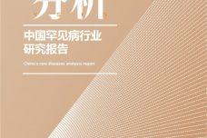中国罕见病行业研究报告_000001.jpg
