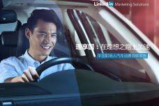 中国职场人汽车消费洞察报告_000001.jpg