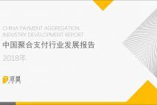 中国聚合支付行业发展报告2018_000001.jpg