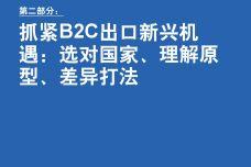 中国跨境电商发展机遇_000008.jpg