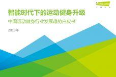 中国运动健身行业发展趋势白皮书_000001.jpg