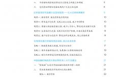 中国银行业白皮书4_000005.png