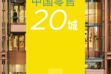 中国零售二十城_000001.jpg