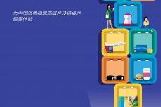 中国顾客卓越体验报告_000001.jpg